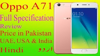 Oppo A71 Full Specification review features | Oppo A71 Price in Pakistan UAE India USA