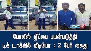 போலீஸ் ஜீப்பை அத்துமீறி பயன்படுத்தி டிக் டாக்கில் வீடியோ : 2 பேர் கைது  | TIK ToK