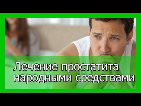 Народные средства лечение простатита у мужчин