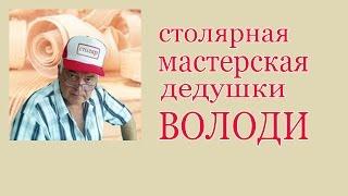 Столярная мастерская дедушки Володи