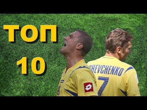 Топ 10 голів збірної України
