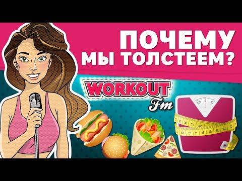 Почему мы толстеем? Правильное похудение [Workout | Будь в форме]
