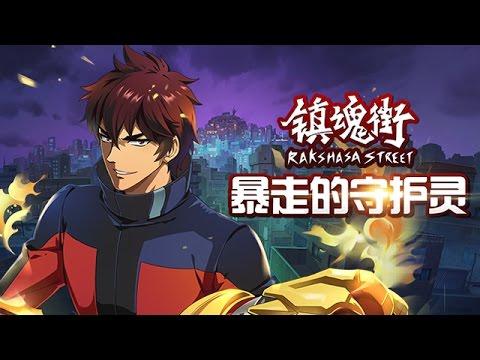 陸漫-鎮魂街-EP 023