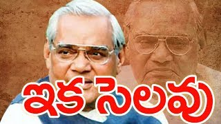 Atal Bihari Vajpayee No More | Updates