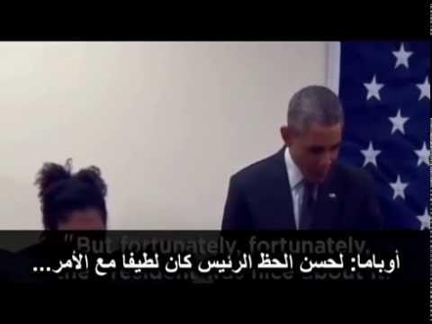 أمريكي يطلب من أوباما ألا يلمس صديقته واوباما يصفه بالأحمق