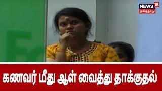 கள்ள காதலனை வைத்தே கணவனை தாக்கி நாடகமாடிய மனைவி   wife's master plan to attack husband
