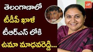 టీఆర్ఎస్ లోకి ఉమా మాధవరెడ్డి...  | Senior Leader Uma Madhava Reddy to Quit TDP