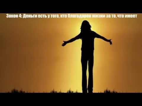 Законы Денег!!! Простые истины. Все знают, но никто не осознаёт!