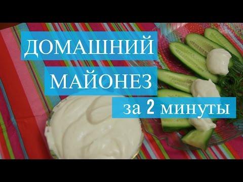 Вкусный Домашний Майонез за 2 минуты.