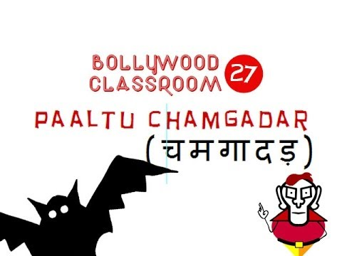 Bollywood Classroom |  Paaltu Chamgadar | Episode 27 video