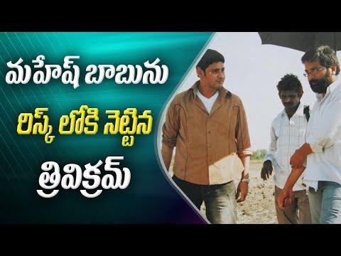మహేష్ బాబును రిస్క్ లోకి నెట్టిన త్రివిక్రమ్  | Manik Reddy about Trivikram | ABN Telugu