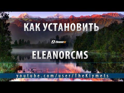 Как установить Eleanor CMS