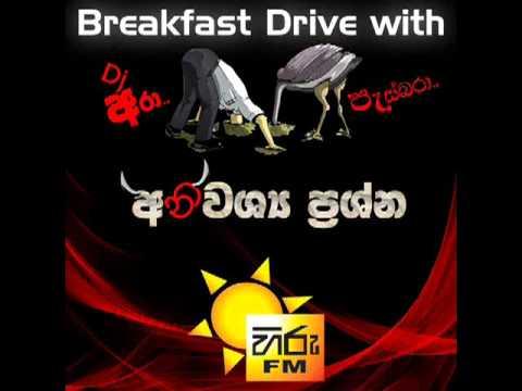 Hiru Fm -Breakfast Drive-{Dj Ara & Pasbara}- - Anawashya Prasna ----- -- _HQ_.mp4