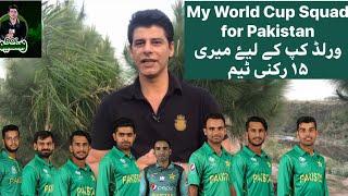 My World Cup Sqaud   Pakistan   BolWasim  
