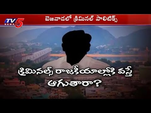 పొలిటికల్ రౌడీలు.. | Criminal Politicians in Vijayawada | TV5 News