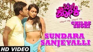 Sundara Sanjeyalli Song | Chilre Shoki Songs | Akshay, Sanjana Prakash, Avinash