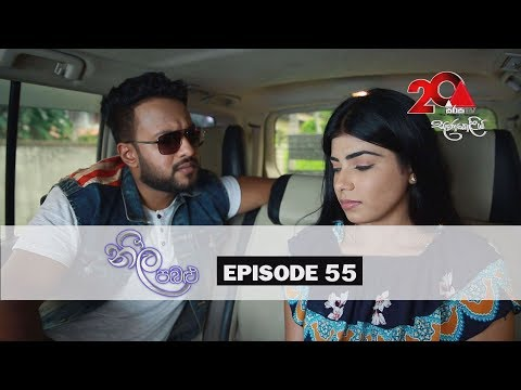 Neela Pabalu Sirasa TV 03rd August 2018 Ep 55 [HD]
