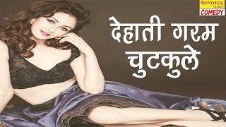 Haryana Grama Chutkule Haryanvi Dehati Comedy Comedy 2017