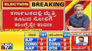 Election Results 2019: H Vishwanath Says Congress Is The Reason For The Coalition Defeat