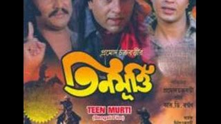 Teen Murti Bengali Movie Part 2