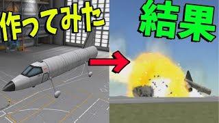 自由に飛行機をつくるゲームで本気で自由に飛行機をつくってみた-Kerbal Space Program【KUN】