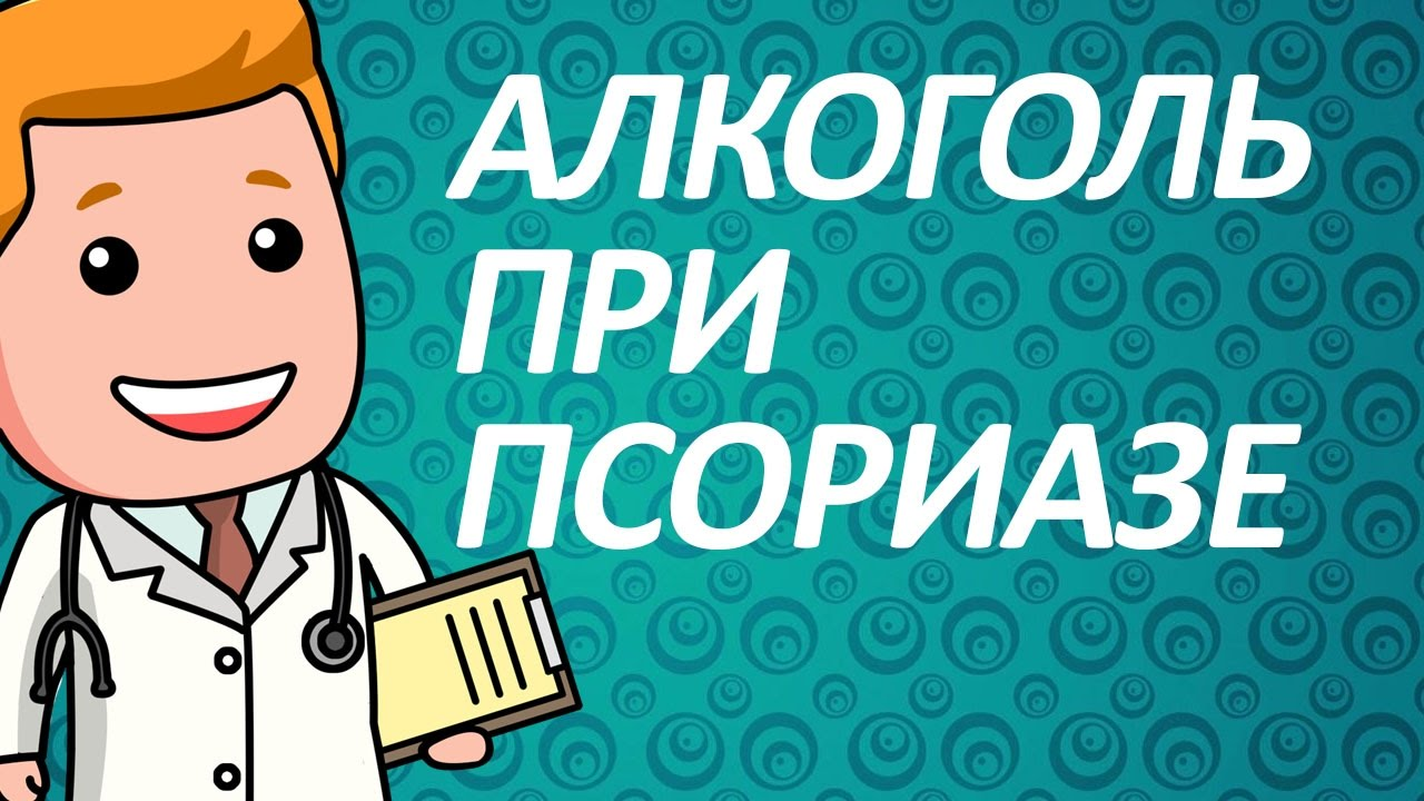 Псориаз Медикаменты