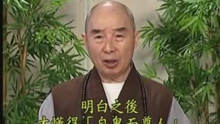 Thái Thượng Cảm Ứng Thiên, tập 11 - Pháp Sư Tịnh Không