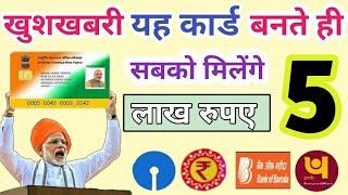 यह कार्ड बनते ही सबको मिलेंगे 5-5 लख रुपए सीधे बैंक खाते में || modi yojana