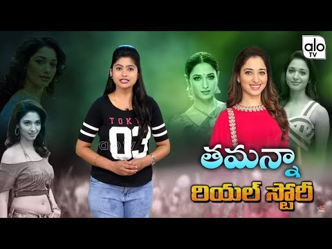 Actress Tamannaah Bhatia Real Life Story | Unknown Facts About Her Career And Cine Life | Alo Tv thumbnail