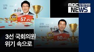 R)강원도 3선 국회의원 위기