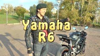 [Докатились!] Yamaha R6. Стрекоза