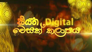 Siyatha Digital Vesak Kalapaya | 12 - 05 - 2020 | Siyatha TV