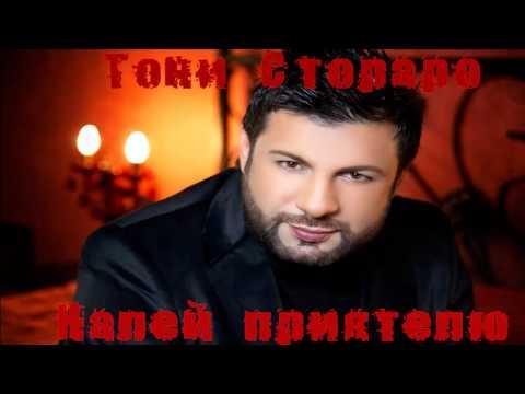 Тони Стораро - Налей, приятелю (HD)