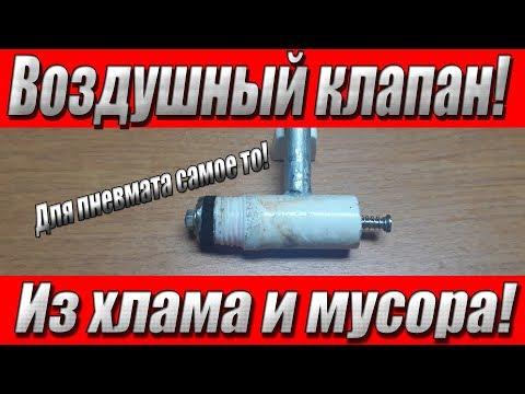 Как сделать воздушный клапан для PCP пневматики своими руками!