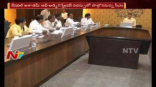 Chandrababu to Visit Mussoorie || Chandrababu to Address IAS Officers in Mussoorie Today
