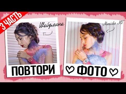 ПОВТОРЯЮ ФОТО БЛОГЕРОВ 3 / Шейдлина / Марьяна РО / Пушман / Hello Polly | Marisha MT модный приговор