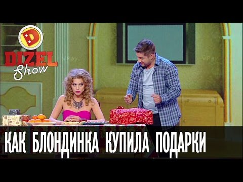 Как блондинка купила всем подарки на Новый год – Дизель Шоу – новогодний выпуск, 31.12