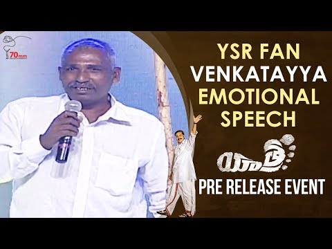 YSR Fan Venkatayya Speech | Yatra Pre Release Event | YSR Biopic | Mammootty | Jagapathi Babu