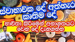 Piyum Vil |09-07-2020|Siyatha TV