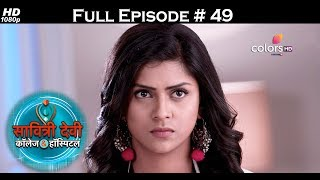 Savitri Devi College & Hospital - 20th July 2017 - Full Episode 49