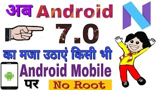 [Hindi-हिंदी ]how to install Android N ( Nougat) /  in any Android mobile phone without any root.