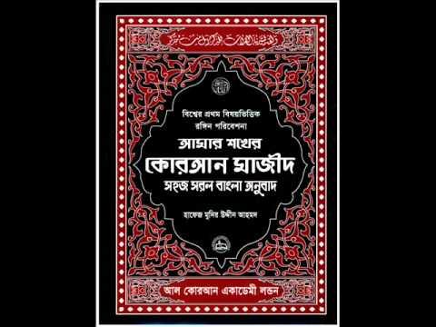 Sura  Yasin 36 Bangla Translation video