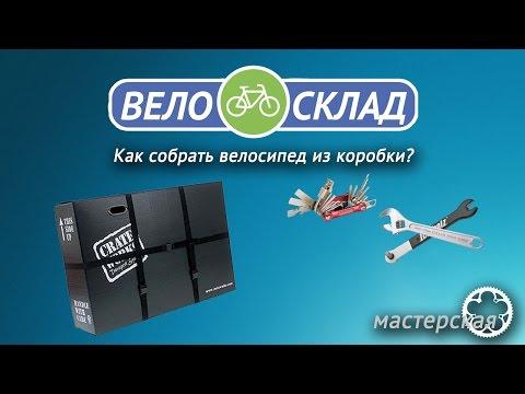 Как собрать велосипед из коробки?