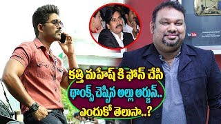 Allu Arjun Says Thanks To Kathi Mahesh | Pawan Kalyan Vs Kathi Mahesh | Top Telugu Media