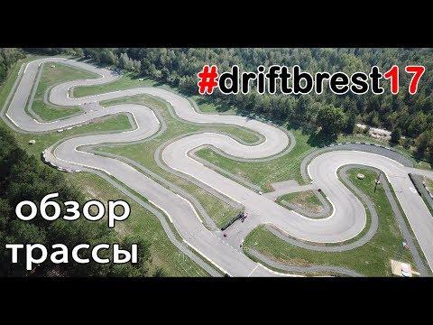 Обзор трассы финала Drift.by 2017 в Бресте | VG #Bonus