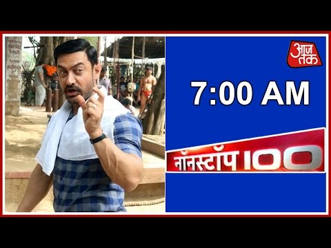 NonStop 100   June 18, 2016   7 AM - Aamir Khan Shoots For Dangal In Ludhiana