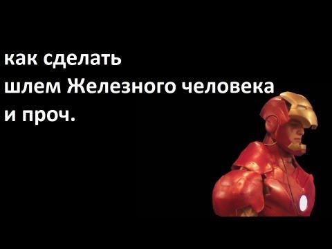 Видео как сделать Железного Человека
