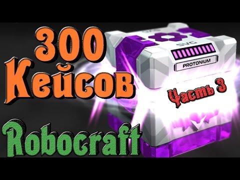 Регистрация robocraft с подарками 17