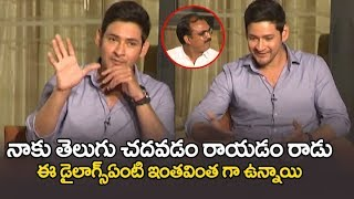 Mahesh Babu Say I don't Read And Write Telugu Language | Bharath Anu Nenu Movie Interview