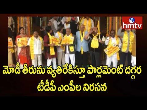 TDP MPs Protest @ Parliament : Special Status For Andhra Pradesh  | hmtv